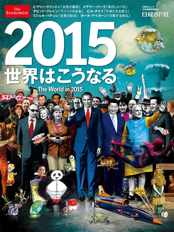 2economist 2015